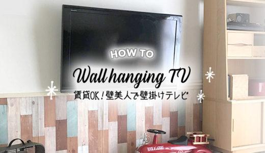 [壁美人]を使って賃貸でも憧れの壁掛けテレビが実現!