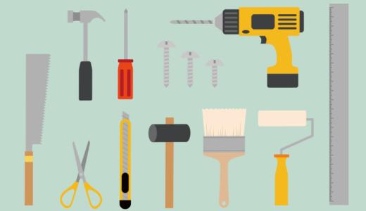DIY初心者のための基本工具&オススメ工具