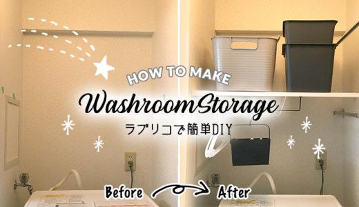 [ラブリコ 1×4アジャスター]を使って洗濯機上収納を簡単DIY