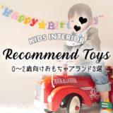 0〜2歳向けおもちゃブランド3選