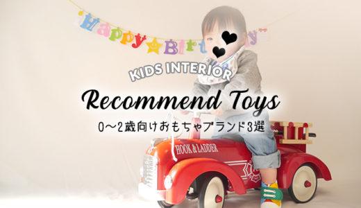 インテリアにもなる美しいデザイン!0〜2歳向けおもちゃブランドおすすめ3選
