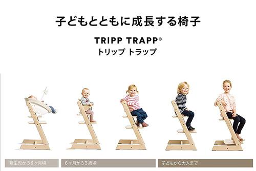 子どもとともに成長する椅子 トリップトラップ