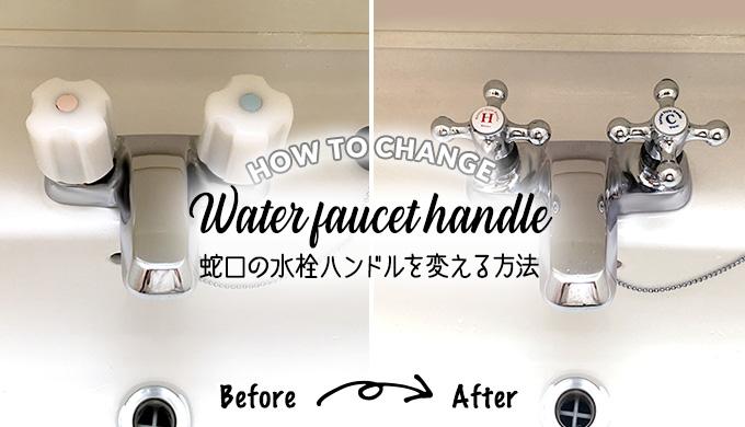蛇口の水栓ハンドルを変える方法