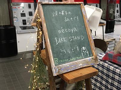 necoya bake stand