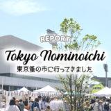 東京蚤の市レポート