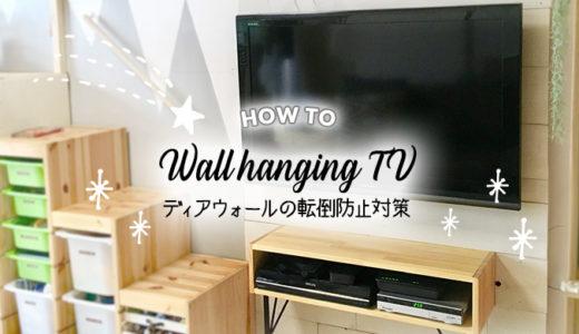 ディアウォールの壁掛けテレビが倒れないように!転倒防止対策5