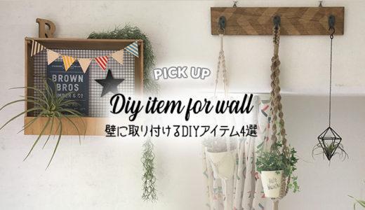 初心者でも簡単&壁に穴を開けない!1×4材と石膏ボード用ピンで壁に取り付けるDIYアイテム3選