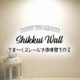 うま〜くヌレールで漆喰壁を作る