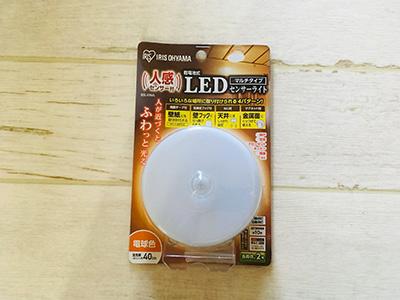 アイリスオーヤマ LED人感センサーライト