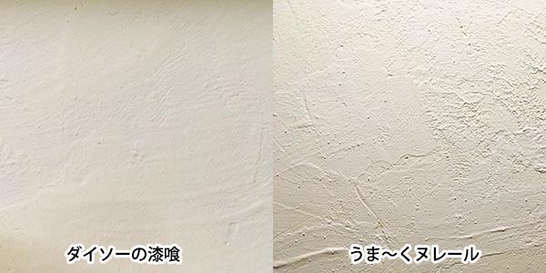 ダイソーの漆喰とうま〜くヌレールの質感の違い