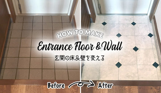 【玄関DIY】クッションフロアと壁紙でお手軽イメージチェンジ!床&壁編