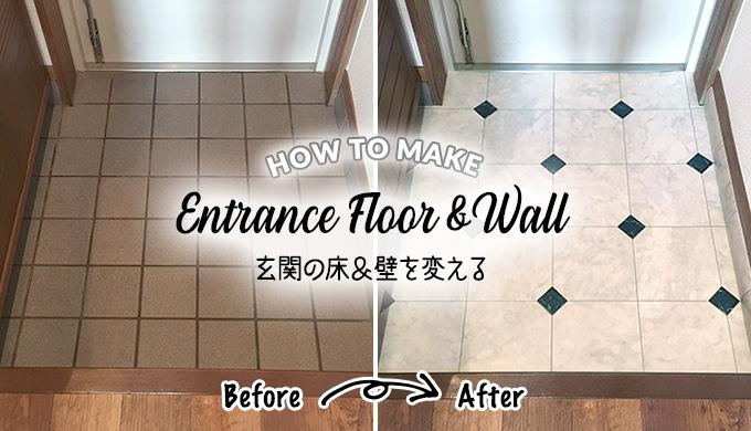 玄関の床&壁を変える
