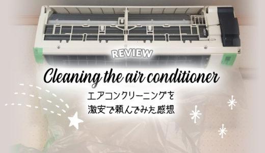 エアコンのクリーニングを激安で頼んでみた感想
