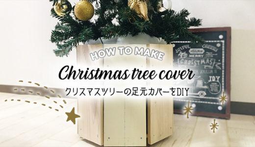 クリスマスツリーの足元隠しに!杉板でツリーカバーをDIY