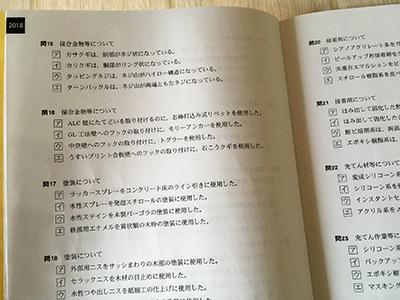 DIYアドバイザー学科試験問題