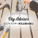 DIYアドバイザー資格試験体験記