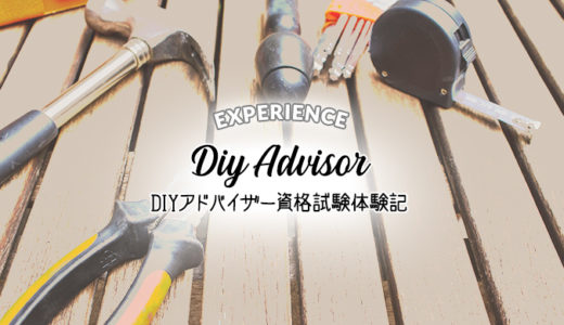 【体験談】DIYアドバイザー資格試験ってどんな試験?受験方法と内容を詳しく解説!