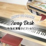 勉強机兼電子ピアノ台をDIY