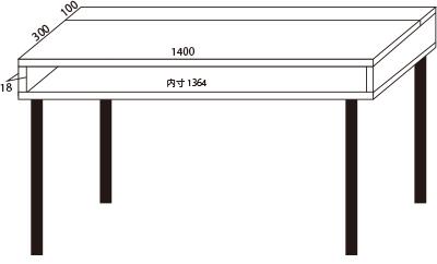学習机兼ピアノ台設計図