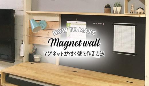 賃貸でもできる!「マグネットが付く壁」を作る方法5選と我が家のDIY実例
