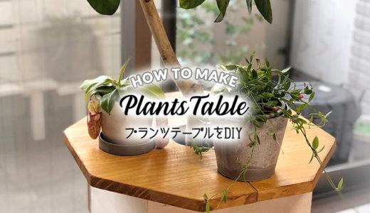 観葉植物のプランターがテーブルに早変わり!置くだけ便利なプランツテーブルをDIY