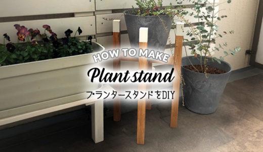 植物が映えるプランタースタンドをDIY!ネジを使わないで角材を組み立てる方法