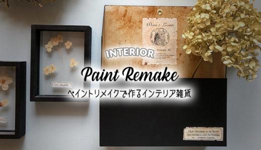 【RoomCripモニター】ペイントリメイクで不用品がおしゃれなインテリア雑貨に変身!