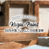 100均木製フレームに古材風塗装