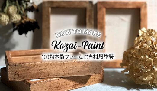 【100均DIY】木製フレームに古材風塗装!ひと手間でインテリア映えさせる方法