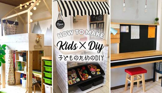 【KIDS×DIY】遊びも収納も楽しむ!子どものためのDIYまとめ