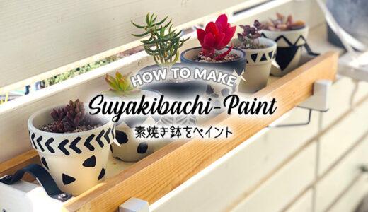 素焼き鉢をペイント☆多肉植物に合う手描きプランターとトレーをDIY!