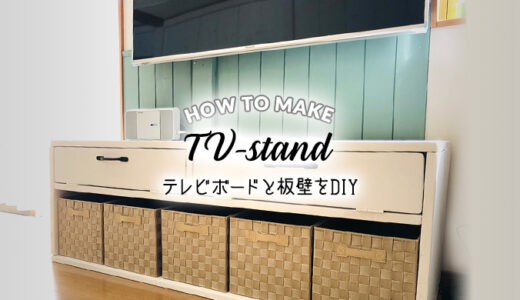 テレビコーナーを改装!収納に合わせて作るテレビボード&板壁をDIY