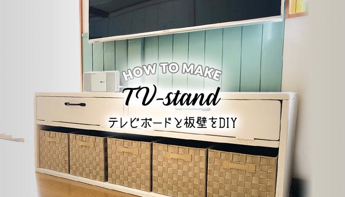 テレビボードと板壁をDIY