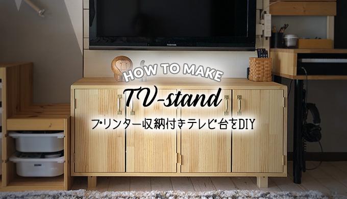 プリンター収納付きテレビ台をDIY