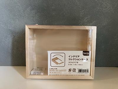 セリアの標本箱