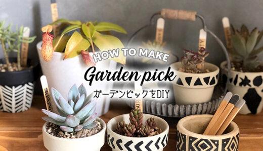 捨ててしまうアレを使って0円DIY!植物の管理に便利なガーデンピックを作ろう☆
