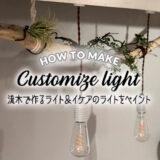 流木で作るライト&イケアのライトをペイント