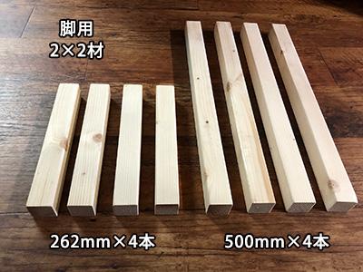 脚用木材サイズ