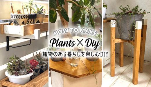 【植物×DIY】植物のある暮らしを楽しむDIYまとめ