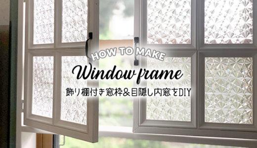 窓辺をリメイク!飾り棚付き窓枠&IKEAのフレームで目隠し内窓をDIY!