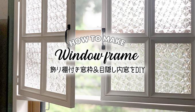 飾り棚付き窓枠&目隠し内窓をDIY